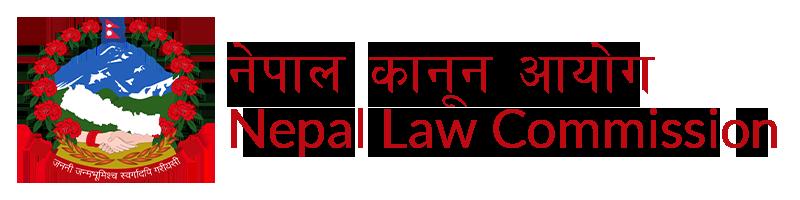 नेपाल कानून आयोग